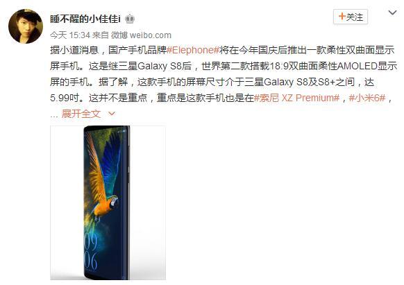 Weibo Elephone