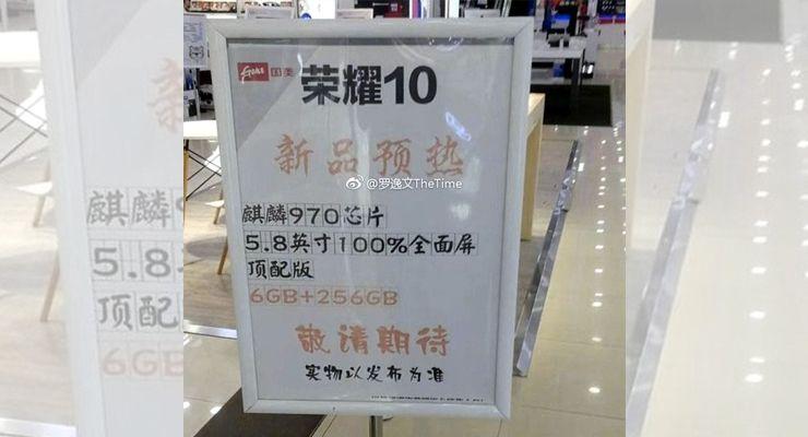 Honor 10 loja