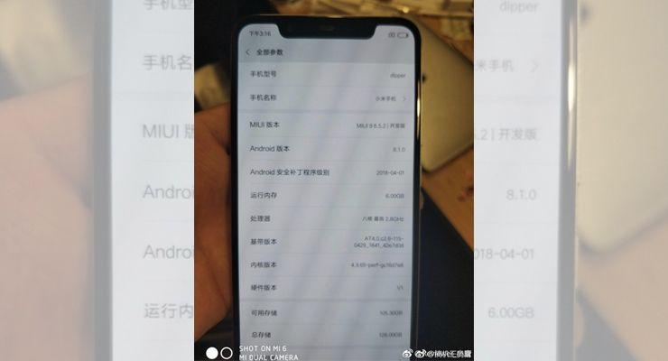 Xiaomi Mi 7 fotos