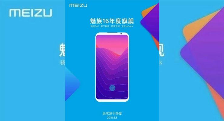 Meizu 16 - TecheNet