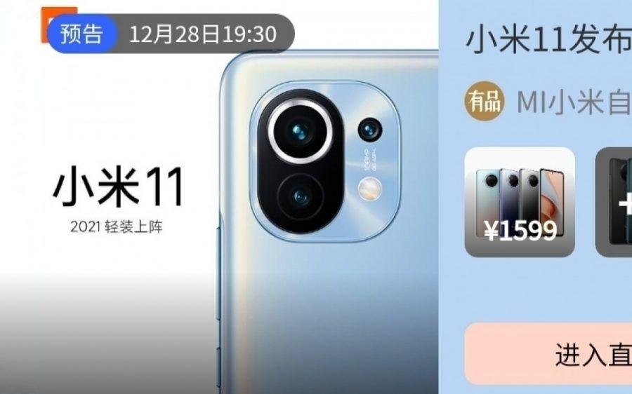 gsmarena 002 1 2020, geekbench, imagens oficiais, lançamento, Xiaomi, Xiaomi Mi 11
