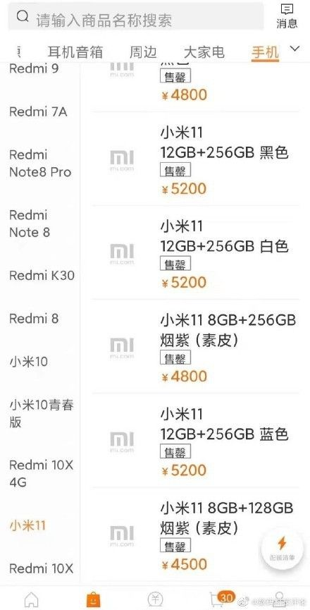gsmarena 002 2 china, preços, Xiaomi, Xiaomi Mi 11