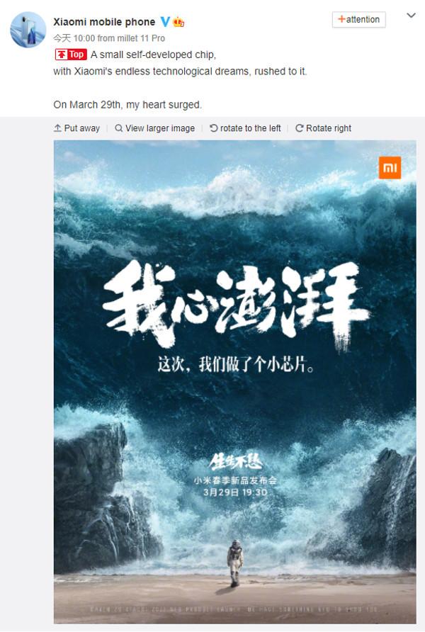Xiaomi Surge SoC