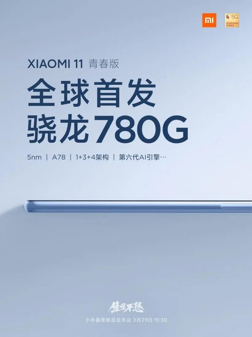 Xiaomi Mi 11 Lite 5G Snapdragon 780G