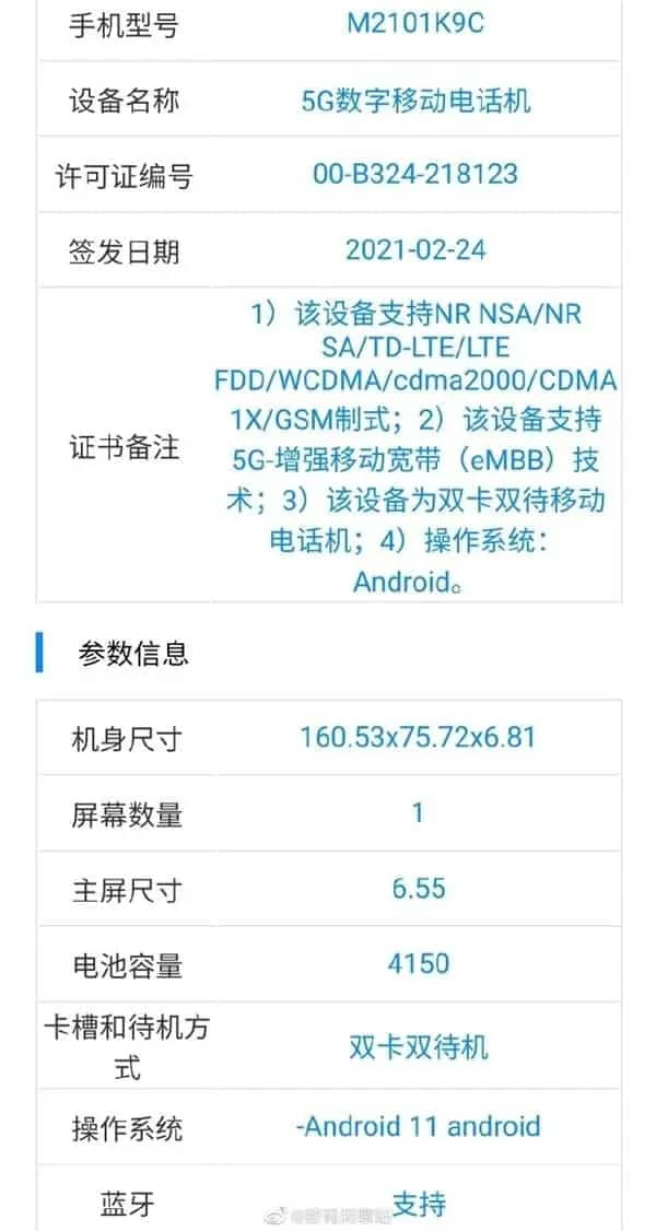 Xiaomi Mi 11 Lite fino